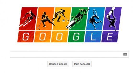 Логотип Google к зимним Олимпийским играм 2014 года в Сочи, на котором виды зимних олимпийских соревнований изображены на фоне цветов радуги (символа ЛГБТ-сообщества)