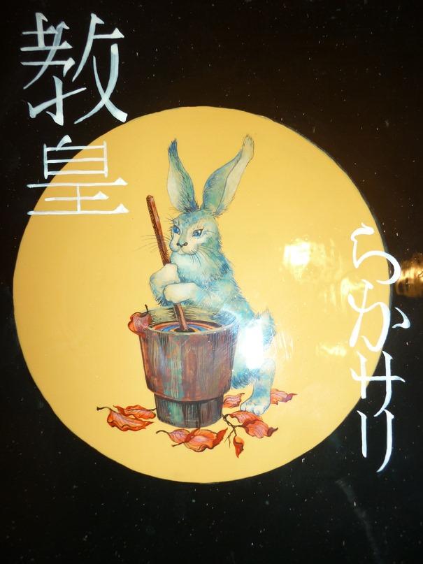 Юйту – питомец Чанъэ, лунный нефритовый заяц