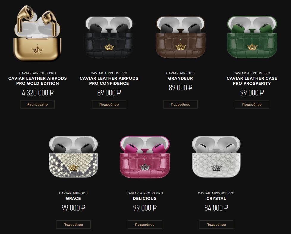 Золотые AirPods Pro от компании Caviar