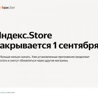 Yandex Store закрывается 1 сентября